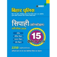 Bihar Police Constable 15 Practice Sets Science Pattern  Exam 2018