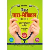 Bihar Para-Medical DCECE Inter Mediate Entrance Exam 2019