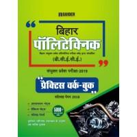 Bihar Polytechnic Practice Work Book Entrance Exam 2019
