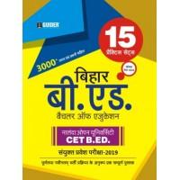 Bihar B.ED. 15 Practice Sets Entrance Exam 2019