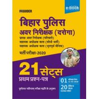 Bihar Police Daroga 21 Sets Exam 2020
