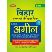 Bihar Amin Guide Exam 2020