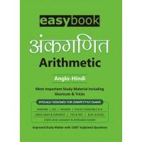 Easybook Arithmetic
