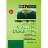 Easybook Samanya Adhyan Objective And Descriptive Vol-II