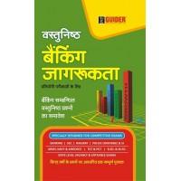Vastunisth Banking Jagrukta