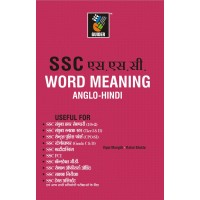 SSC Word Meaning Anglo - Hindi