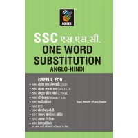 SSC One Word Substitution Anglo - Hindi