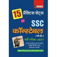 SSC Constable-GD 15 Practice Sets 2017