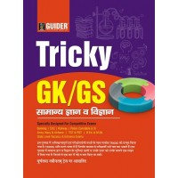 Tricky GK-GS   Samanya Gyan and Vigyan