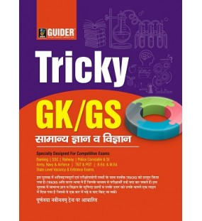 Tricky GK-GS   Samanya Gyan and Vigyan
