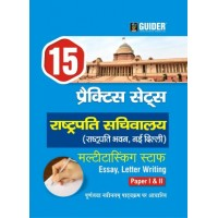 Rastrapati Sachivalaya Multitasking Staff Paper I and II 15 Practice Sets