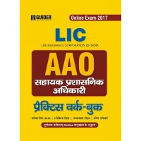 LIC AAO Practice Workbook Hindi