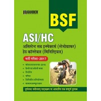 BSF ASI-HC Assistant Sub-Inspecters -Stenographer and Head Constable Exam 2017
