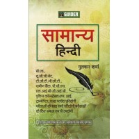 Samanya Hindi