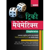 Tricky Mathematics Chapterwise Hindi