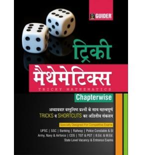 Tricky Mathematics Chapterwise Hindi