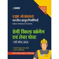 Raksha Mantralya Indian Ordnance Factories Semi Skilled Workmen and Labour Post  2018
