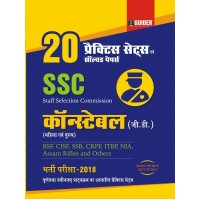 SSC Constable GD 20 Practice Sets and Solved Papers Exam 2018 H