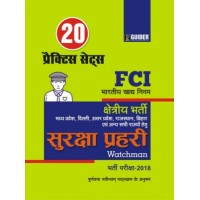 FCI Suraksha Prahri Watchman 20 Practice Sets Exam 2018