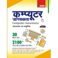 Computer Awareness 30 Practice Sets 2100 Plus