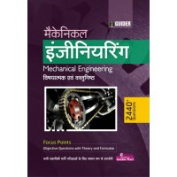 Mechanical Engineering 2440 Plus Questions Objective and Descriptive Hindi
