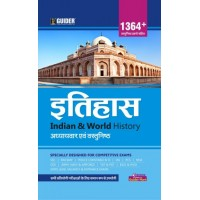 Indian and World History 1364  Plus Objective Questions