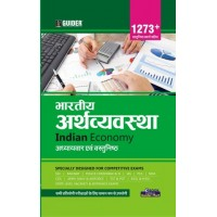 Indian Economy 1273  Plus Objective Questions