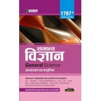 General Science 1797 Plus Objective Questions