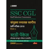 SSC CGL Tier - I Exam 2018 Guide Hindi