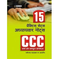 CCC Course on Computer Concepts 15 Practice Sets and Chapterwise Notes  Hindi
