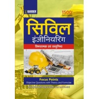 Civil Engineering Objective and Descriptive 1500 Plus Questions Hindi