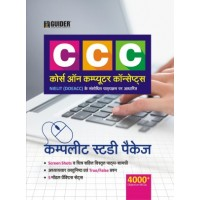 CCC Complete Study Package Guide