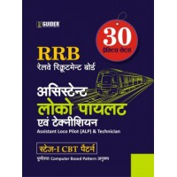 RRB Assistant Loco Pilot And Technician 30 Practice Sets Exam 2018