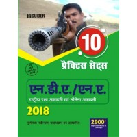 NDA-NA Practice Sets and Solved Papers Guide Exam 2018 Hindi