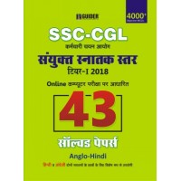 SSC CGL Tier-I 43 Solved Papers Exam 2018 Hindi