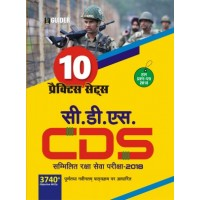 CDS 10 Practice Sets Exam 2018 Hindi