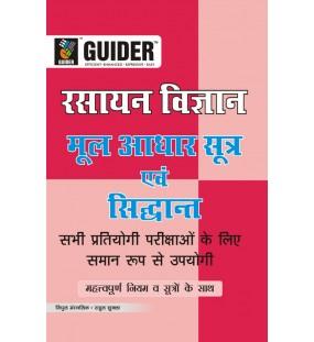 Rasayan Vigyan - Mooladhar Sutra Evam Siddhant