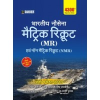 Indian Navy MR/NMR Exam 2019