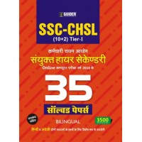 SSC CHSL 10 Plus 2 Tier - I 35 Solved Papers