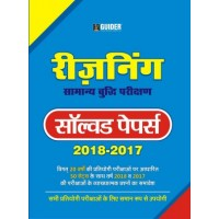 Reasoning Solved PApers 2018 - 2017  Hindi