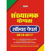 Ankganit Solved Papers 2018 - 2017 Hindi