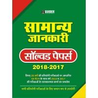 Samanya Jankari Solved Papers 2018 - 2017 Hindi