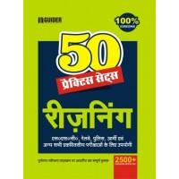 Reasoning 50 Practice Sets Hindi