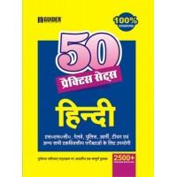 50 Practice Sets Hindi