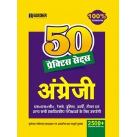 50 Practice Sets English