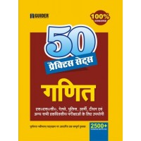 50 Practice Sets Maths