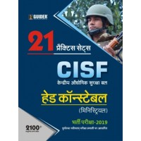 CISF Head Constable 21 Practice Sets Exam 2019
