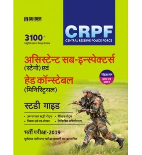 CRPF Assistant Sub - Inspectors and Head Constable Study Guide Exam 2019