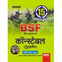 BSF Constable Tradesman 15 Practice Sets Exam 2019