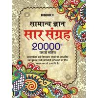 Samanya Gyan Saar Sangreh 20000 Plus
